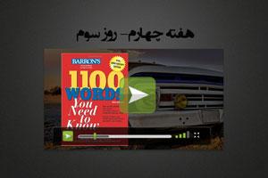 ویدئوی ۱۱۰۰ واژه ضروری : هفته چهارم-روز سوم