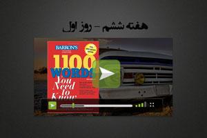 ویدئوی ۱۱۰۰ واژه ضروری : هفته ششم-روز اول