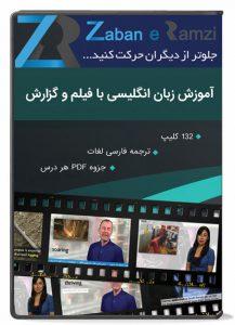 آموزش زبان انگلیسی با فیلم | دانلودی فوری