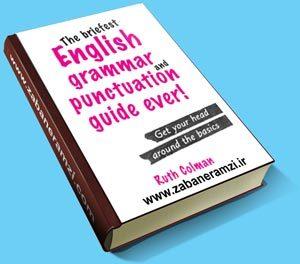 دانلود کتاب The briefest English grammar
