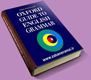 دانلود کتاب Oxford Guide to English Grammar