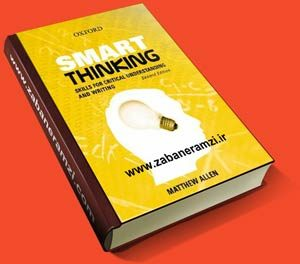 smart-think,کتاب Smart Thinking Skills for Critical Understanding and Writing,تقویت رایتینگ انگلیسی,آموزش writing,بهترین کتاب تقویت رایتینگ,نوشتن ,نوشتن مقاله انگلیسی,