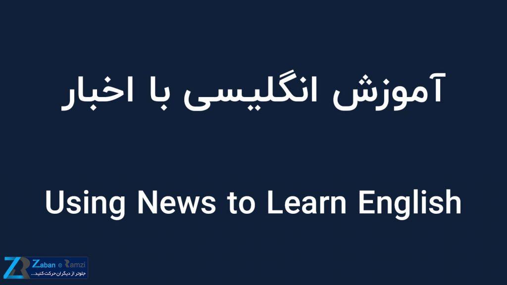 آموزش زبان انگلیسی با اخبار