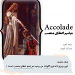 زبان رمزی Accolade