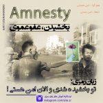 زبان رمزی Amnesty