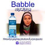 زبان رمزی Babble
