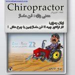 زبان رمزی Chiropractor