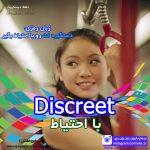 زبان رمزی Discreet