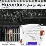 زبان رمزی Hazardous