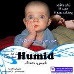 زبان رمزی Humid