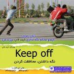 زبان رمزی Keep off