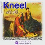 زبان رمزی Kneel