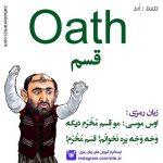 زبان رمزی Oath