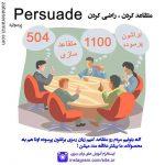 زبان رمزی Persuade