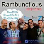 زبان رمزی Rambunctious