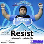 زبان رمزی Resist