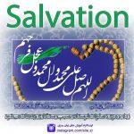 زبان رمزی Salvation
