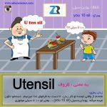 زبان رمزی Utensil