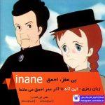 زبان رمزی inane
