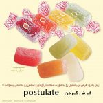 زبان رمزی postulate
