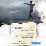 زبان رمزی zenith