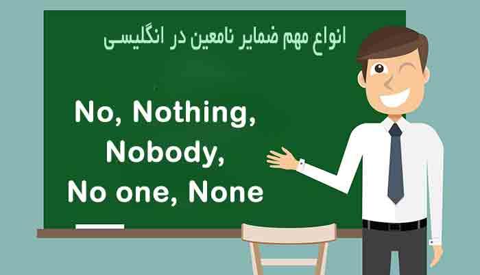ضمایر نامعین در زبان انگلیسی