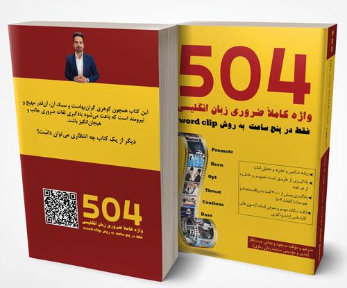 کتاب 504 لغت