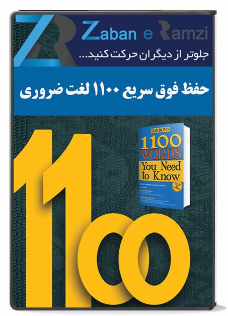 حفظ فوق سریع 1100 لغت ضروری