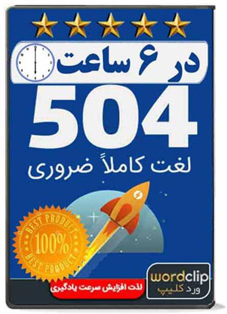 آموزش 504 کدینگ